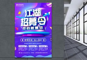 江湖招募令招聘海报图片