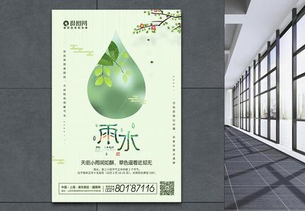 简约小清新雨水节气海报图片