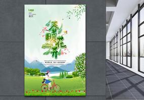 清新唯美春天旅游踏青春暖花开海报图片