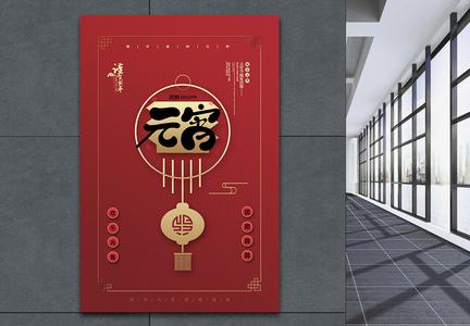 红色创意大气元宵节海报图片
