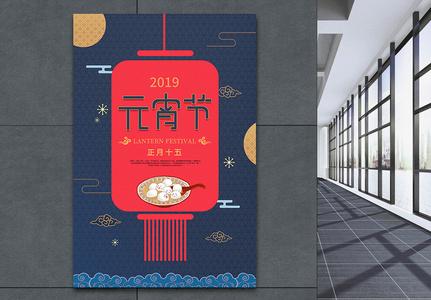 中国风元宵节蓝色海报图片