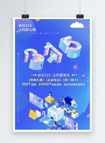 立体25D风格诚信315放心购促销宣传海报