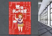 减肥瘦身海报设计图片