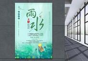 绿色雨水节气海报图片