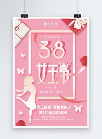 粉色简洁38女王节海报