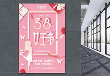 粉色简洁38女王节海报图片