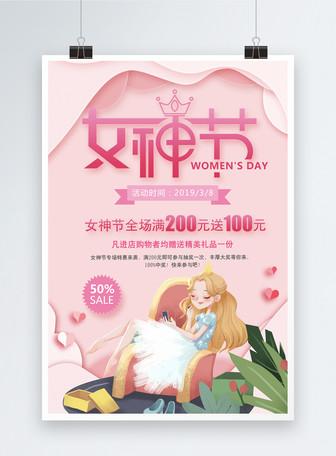粉色剪纸风女神节海报