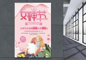 粉色剪纸风女神节海报图片