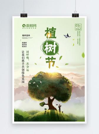 绿色简洁植树节海报