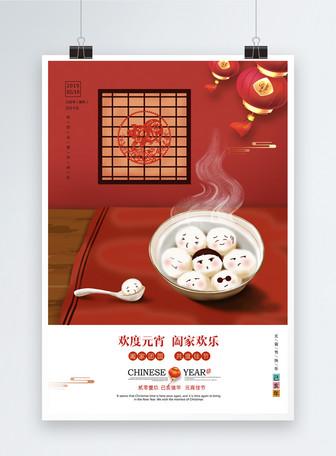 大红色插画风元宵节海报