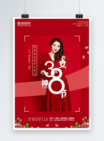 红色大气38女神节海报