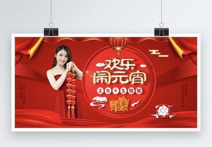 红色大气闹元宵节日展板图片