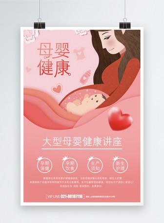 红色母婴海报海报