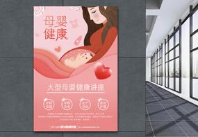 红色母婴海报海报图片