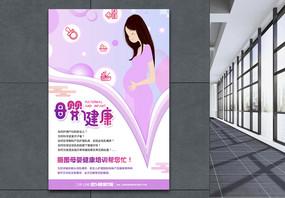 剪纸风母婴健康海报图片