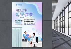蓝紫色清新母婴健康海报图片