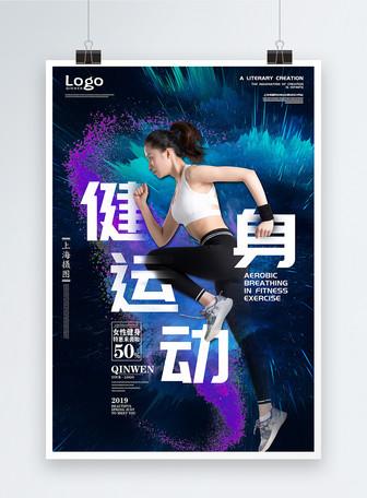 创意渐变健身推广海报海报