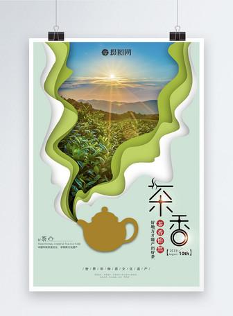 茶香清新创意剪纸风海报设计