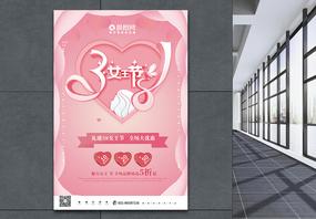 唯美创意立体38女王节节日海报图片