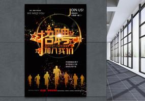 大气金色奔跑加入我们企业招聘海报图片