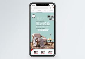家居焕新季家装促销淘宝手机端模板图片
