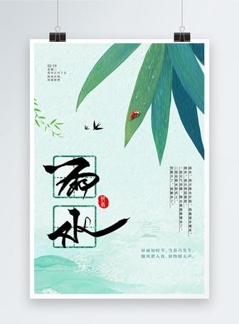 绿色简约雨水节气海报