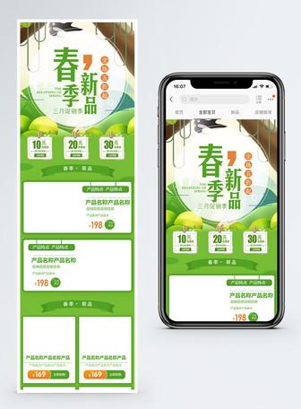 绿色清新春季新品促销淘宝手机端模板