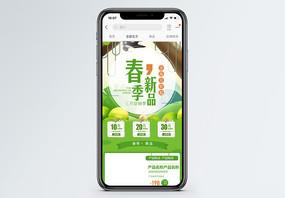 绿色清新春季新品促销淘宝手机端模板图片