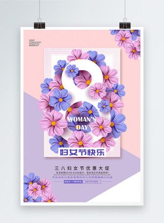 紫色简约三八妇女节促销海报