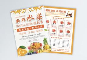 简约时尚新鲜水果宣传单设计图片