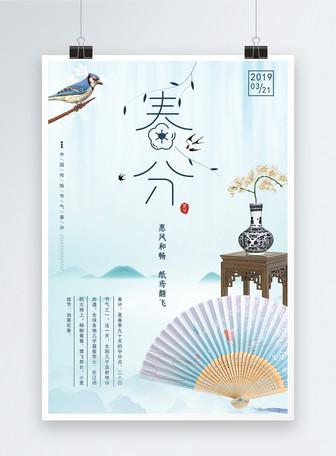国风24节气春分海报