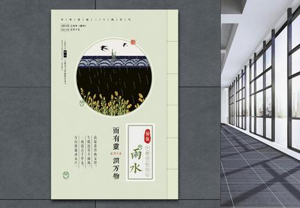 中国风二十四节气雨水海报图片