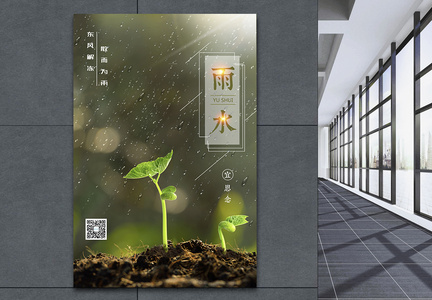 简约大气二十四节气雨水节气海报图片