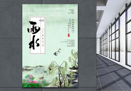 中国风雨水节气海报图片