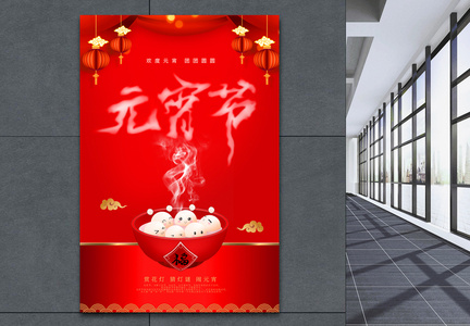 喜庆元宵节烟雾创意海报图片