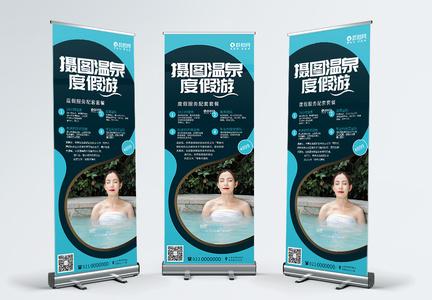 蓝色简约大气温泉度旅游旅行宣传X展架易拉宝图片
