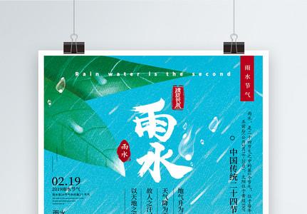 二十四节气之雨水节气海报图片