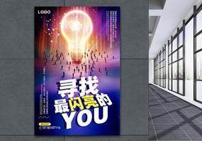 炫酷寻找最闪亮的你企业招聘宣传海报图片