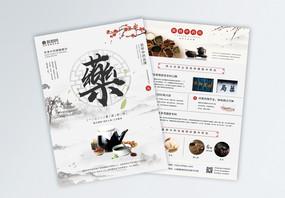 中国风中药店宣传单图片