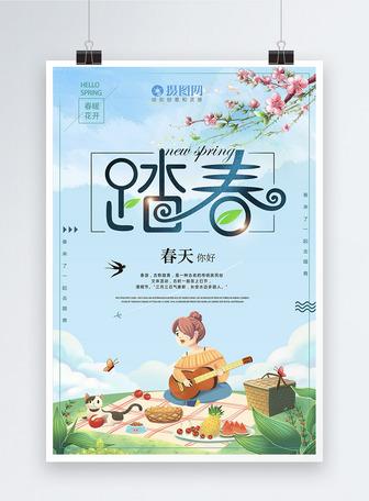 小清新踏春旅游海报88必发手机官网登录