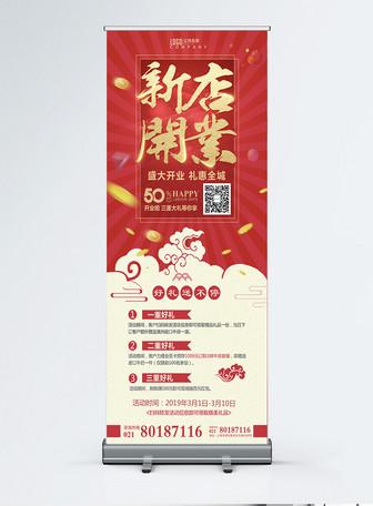 大红喜庆新店开业活动促销展架