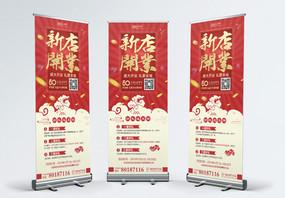 大红喜庆新店开业活动促销展架图片