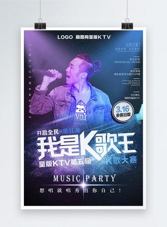 炫酷K歌大赛KTV音乐活动海报