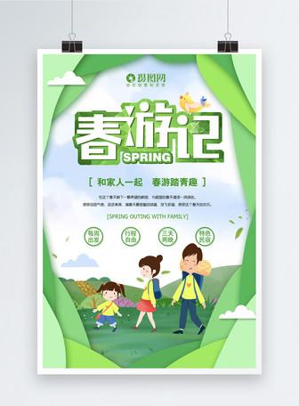 绿色剪纸风春游记海报