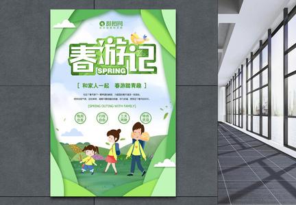 绿色剪纸风春游记海报图片