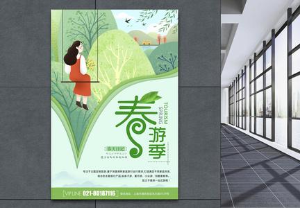 小清新春游季海报图片