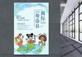 蓝色简洁国际母语日海报图片