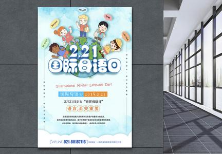 插画风国际母语日节日海报图片
