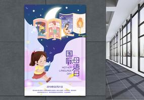 简洁创意国际母语日海报图片