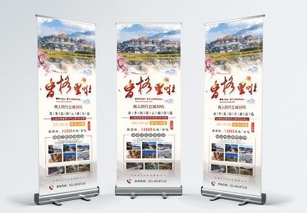简约中国风大气香格里拉旅游春季旅行活动宣传X展架易拉宝图片